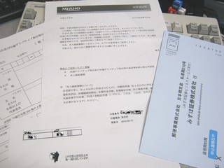 2011-01-27_みずほ証券_郵便内容物.JPG