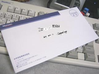 2011-01-27_みずほ証券_郵便封筒.JPG