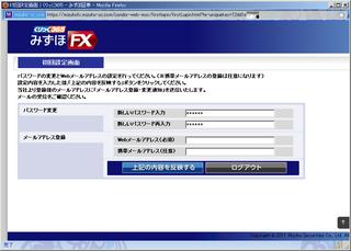 2011-01-29_みずほFX_初回設定画面.png