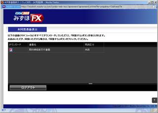2011-01-29_みずほFX_未同意書面表示画面_01.png