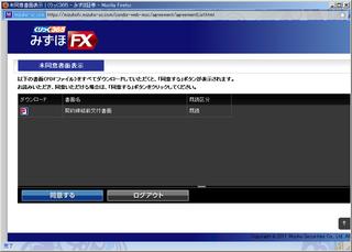 2011-01-29_みずほFX_未同意書面表示画面_02.png