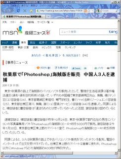2011-01-31_MSN産経ニュース.png
