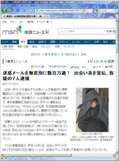2011-01-31_MSN産経ニュース_02.png