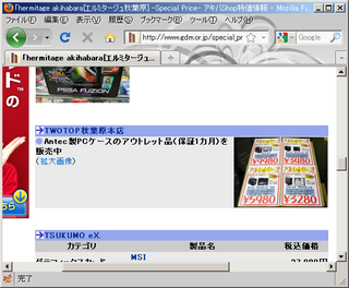 2011-04-03_hermitage_akihabara.png