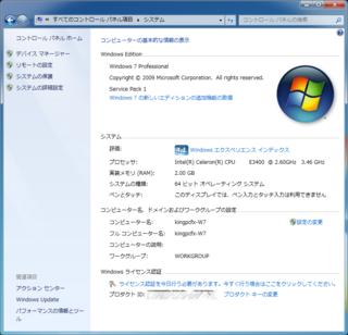 2011-04-05_ML110G5_W7_01_コントロールパネル.png