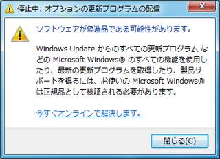 2011-04-05_ML110G5_W7_02_WinUpdate_停止中.png