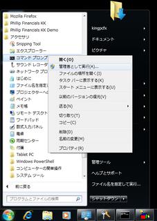 2011-04-05_ML110G5_W7_08_メニュー_コマンド_管理者として実行.png