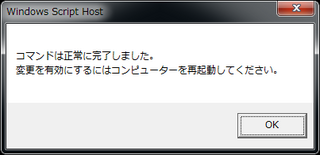 2011-04-05_ML110G5_W7_10_コマンド_slmgr_rearm_popup.png