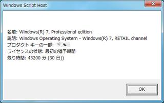 2011-04-05_ML110G5_W7_11_コマンド_slmgr_dli_popup.png