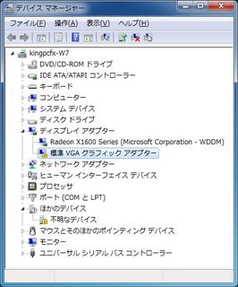 2011-04-05_ML110G5_W7_12_デバイスマネージャー.png
