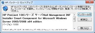 2011-04-05_ML110G5_W7_14_不明なデバイスセットアップ_01.png