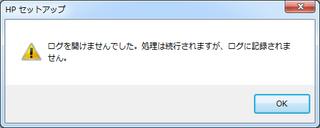 2011-04-05_ML110G5_W7_15_不明なデバイスセットアップ_02.png