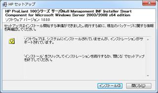 2011-04-05_ML110G5_W7_16_不明なデバイスセットアップ_03.png
