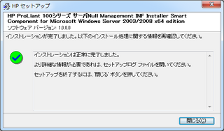2011-04-05_ML110G5_W7_17_不明なデバイスセットアップ_04.png
