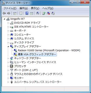 2011-04-05_ML110G5_W7_18_デバイスマネージャー.png
