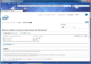 2011-04-05_ML110G5_W7_19_intelダウンロードセンター.png