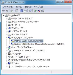 2011-04-05_ML110G5_W7_23_デバイスマネージャー.png