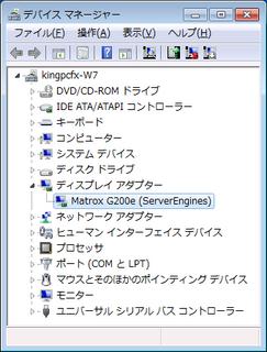 2011-04-05_ML110G5_W7_24_デバイスマネージャー.png
