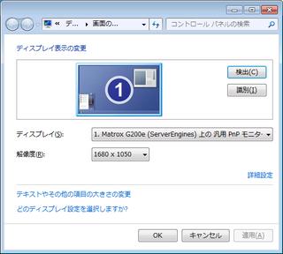 2011-04-05_ML110G5_W7_25_g200e_画面の解像度.png