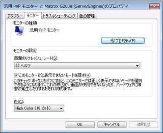 2011-04-05_ML110G5_W7_26_g200e_モニタープロパティ.png
