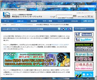 2011-04-14_Antecキャンペーン_ウェブサイト.png