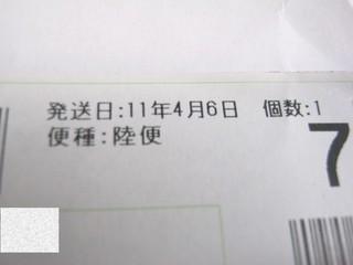 2011-04-14_Antecキャンペーン_発送日_01.JPG