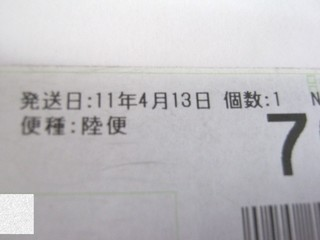 2011-04-14_Antecキャンペーン_発送日_02.JPG