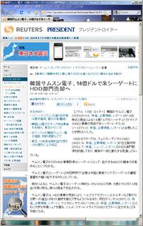 2011-04-19_ロイター・ニュース.png