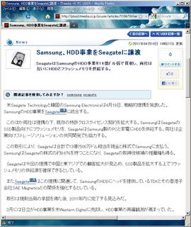 2011-04-19_ITmedia・ニュース.png