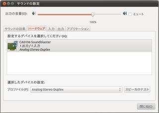 2011-05-08_Ubuntu1104_サウンドの設定画面-ハード.png