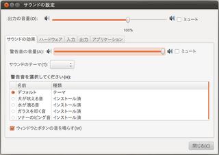 2011-05-08_Ubuntu1104_サウンドの設定画面-効果.png