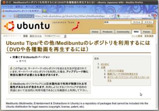 2011-05-23_Ubuntu1104_DVD再生_01.png
