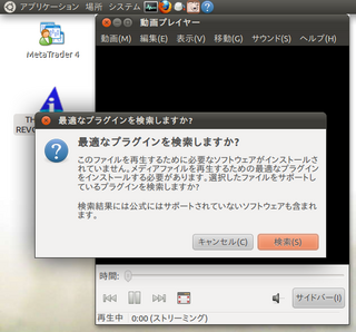 2011-05-23_Ubuntu1104_DVD再生_04.png