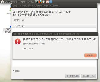2011-05-23_Ubuntu1104_DVD再生_05.png