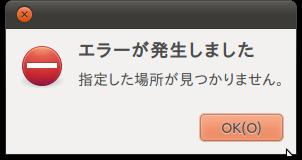 2011-05-23_Ubuntu1104_DVD再生_06.png