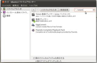 2011-05-23_Ubuntu1104_DVD再生_07.png