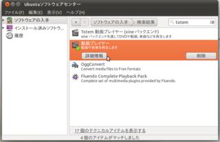 2011-05-23_Ubuntu1104_DVD再生_08.png