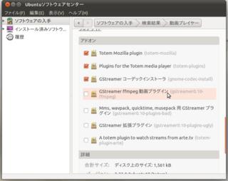 2011-05-23_Ubuntu1104_DVD再生_09.png