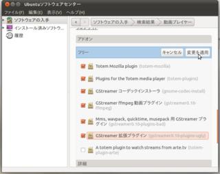 2011-05-23_Ubuntu1104_DVD再生_10.png
