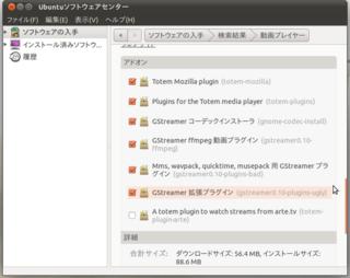 2011-05-23_Ubuntu1104_DVD再生_12.png