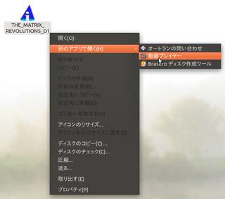 2011-05-23_Ubuntu1104_DVD再生_13.png