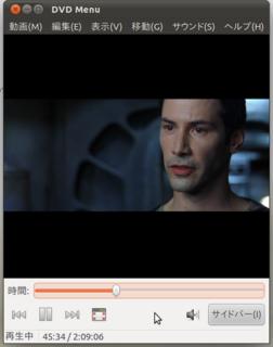 2011-05-23_Ubuntu1104_DVD再生_15.png