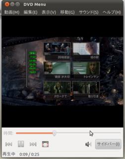 2011-05-23_Ubuntu1104_DVD再生_16.png