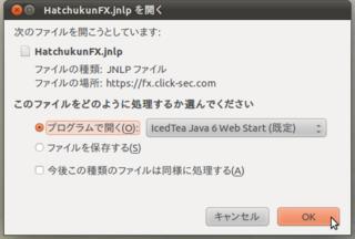 2011-05-25_はっちゅう君FX_ubuntu_02.png