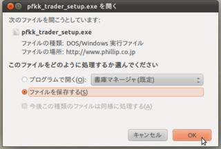 2011-05-25_WinTrader_ubuntu_02.png