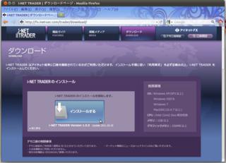 2011-05-25_i-NET TRADER_ubuntu.png