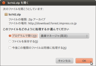 2011-05-27_Bz_install_02.png