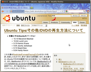 2011-05-27_Ubuntu1104_DVD再生_追記01.png