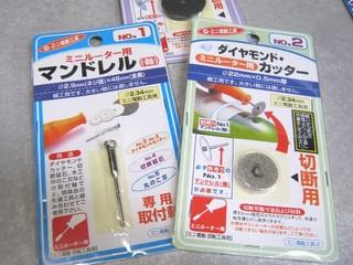 2011-06-03_DAISO_工具_03.JPG