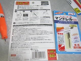 2011-06-03_DAISO_工具_04.JPG